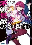 不戦無敵の影殺師 2 (ガガガ文庫)