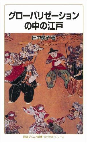 グローバリゼーションの中の江戸 (岩波ジュニア新書 〈知の航海〉シリーズ)