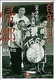 百年目の帰郷―王貞治と父・仕福 (小学館文庫)