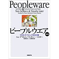 ピープルウエア 第2版 - ヤル気こそプロジェクト成功の鍵