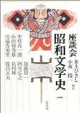 座談会 昭和文学史〈第1巻〉