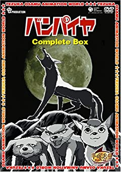 バンパイヤ Complete BOX [DVD]