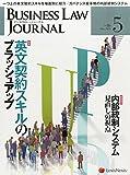 BUSINESS LAW JOURNAL (ビジネスロー・ジャーナル) 2015年 5月号 [雑誌]
