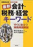 最新会計・税務・経営キーワード〈2004年版〉