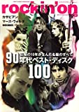 rockin'on (ロッキング・オン) 2006年 09月号 [雑誌]