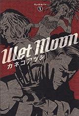 Wet Moon 1 (ビームコミックス)