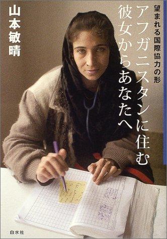 アフガニスタンに住む彼女からあなたへ―望まれる国際協力の形
