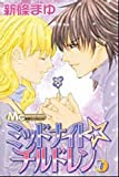 Midnight Children, Tome 1 (French Edition) (2759506606) by Mayu Shinjo