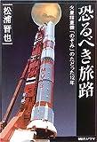 """松浦 晋也  """"恐るべき旅路 —火星探査機「のぞみ」のたどった12年—"""""""
