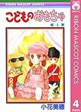 こどものおもちゃ 4 (りぼんマスコットコミックスDIGITAL)