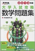 大学入試攻略数学問題集 2013年版 (河合塾シリーズ)