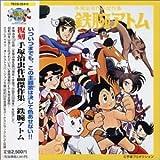 Astro Boy ~ Japanimation