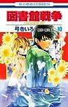 図書館戦争 LOVE&WAR 10 (花とゆめCOMICS)