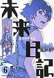 未来日記 (6) (角川コミックス・エース 129-10)