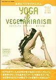ヨガ&ベジタリアニズム 〈YOGA&VEGETARIANISM〉 [雑誌]