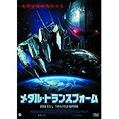 メタル・トランスフォーム [DVD]