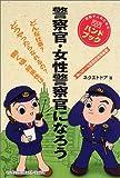 警察官・女性警察官になろう (目指す人のためのよくわかるハンドブック)