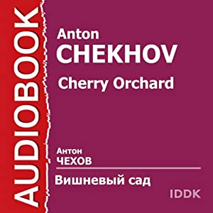 The Cherry Orchard (Dramatized) [Russian Edition] | [Anton Chekhov]