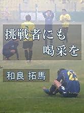Chousensha nimo kassaiwo Japanese Edition