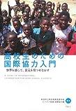 高校生のための国際協力入門―世界を感じて、足元を見つめなおす