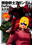 機動戦士Ζガンダム Define (2) (カドカワコミックスAエース)