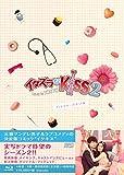 イタズラなKiss2~Love in TOKYO  ディレクターズ・カット版 Blu-ray BOX2 (4枚組 本編DISC3枚+特典DISC1枚)