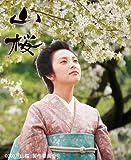山桜 【初回限定版】