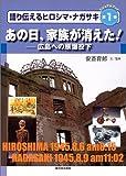 あの日、家族が消えた!―広島への原爆投下 (ビジュアルブック 語り伝えるヒロシマ・ナガサキ)