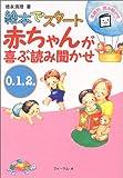 赤ちゃんが喜ぶ読み聞かせ 0・1・2歳