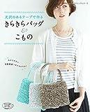 きらきらバッグ&こもの (レディブティックシリーズno.4231)