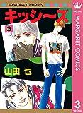 キッシ~ズ 3 (マーガレットコミックスDIGITAL)