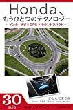 Honda、もうひとつのテクノロジー 02 ~インターナビ×GPS×ラウンドアバウト~ 運転する人をサポートすること<「HONDA、もうひとつのテクノロジー」シリーズ> (カドカワ・ミニッツブック)