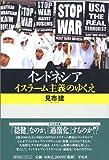 インドネシア―イスラーム主義のゆくえ (平凡社選書)