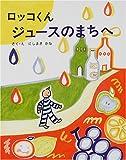 ロッコくんジュースのまちへ (日本傑作絵本シリーズ)