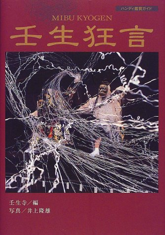 壬生狂言―ハンディ鑑賞ガイド
