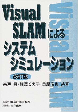 Visual SLAMによるシステムシミュレ-ション