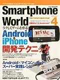 Smart phone World (スマートフォンワールド) Volume.4 2012年 06月号 [雑誌]