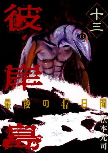 彼岸島 最後の47日間(13) (ヤングマガジンコミックス)