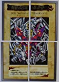 バンダイ 遊戯王カード 青眼の白竜 三体連結 4枚セット 114-117