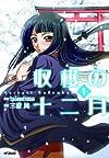収穫の十二月① (MFコミックス フラッパーシリーズ)