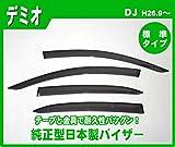 マツダ デミオ DEMIO  DJ dj 平成26年9月~ ★日本製★純正型サイドバイザー/ドアバイザー 標準タイプ バイザー取付説明書付