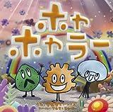 ホャホャラー(DVD付)