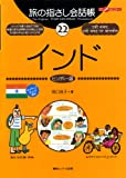 旅の指さし会話帳〈22〉インド(ヒンディー語)