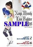 水樹奈々 【ポスター】 LIVE FIGHTER 2008 BLUE SIDE ライブ告知ポスター(復刻版)