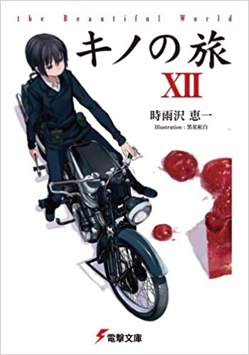 キノの旅12 the Beautiful World<キノの旅> (電撃文庫)