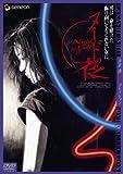 ヌードの夜 ニューマスター・デラックス版 [DVD]