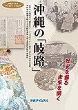 沖縄の「岐路」―歴史を掘る 未来を開く (沖縄タイムス・ブックレット)