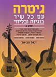 img - for Selection of Greatest Israeli Songs of All Time Vol. 2 | Sheet Music Easy Guitar Arrangements book / textbook / text book