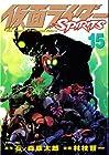 仮面ライダーSPIRITS 第15巻 2008年12月22日発売