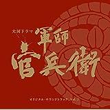 NHK大河ドラマ「軍師官兵衛」オリジナル・サウンドトラック Vol. 2